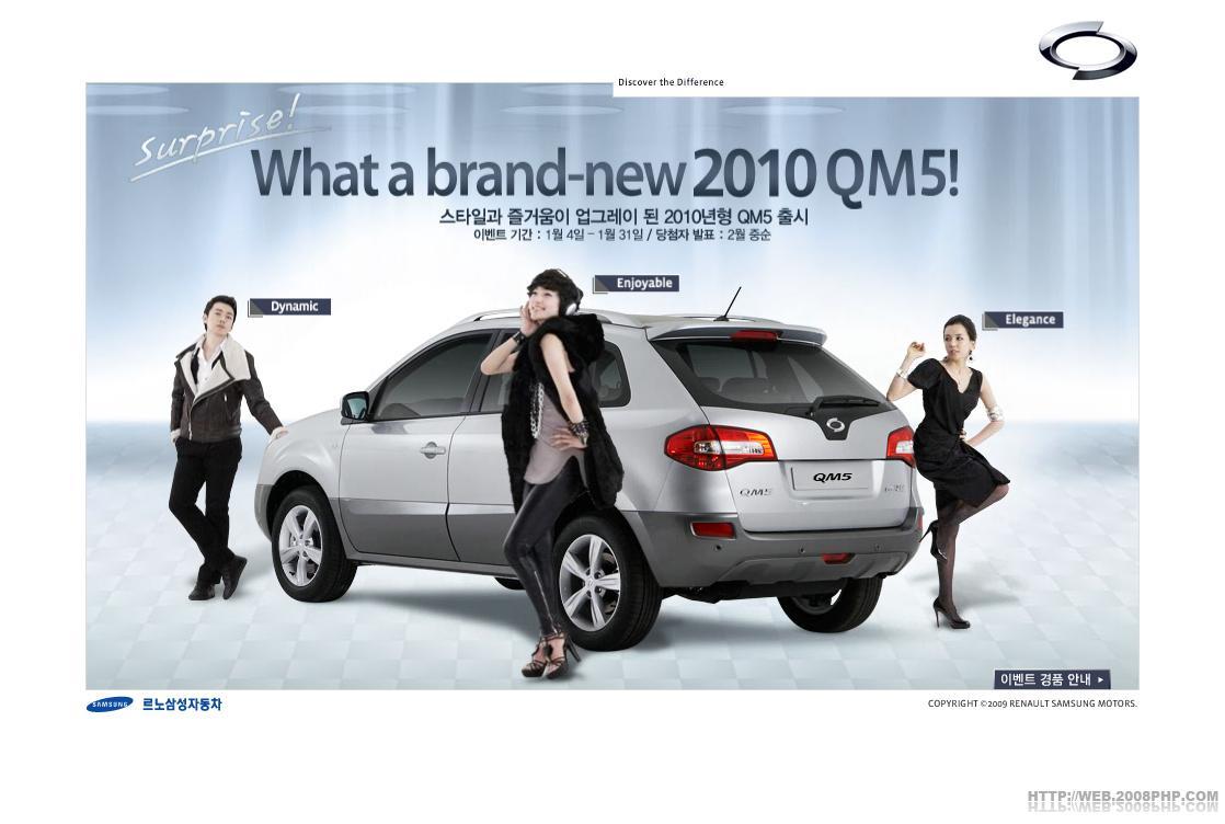 韩国2010年qm5汽车活动宣传网站(程序自动翻译,难免有错误!