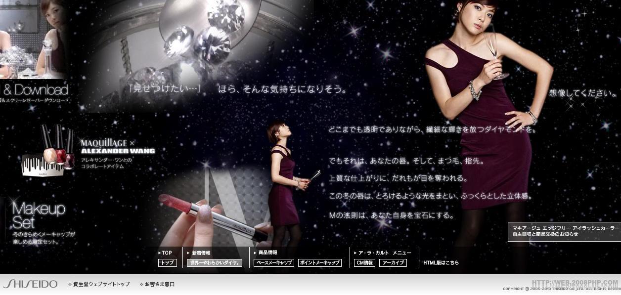 〓 酷站網站截圖-日本資生堂化妝品美容品網站