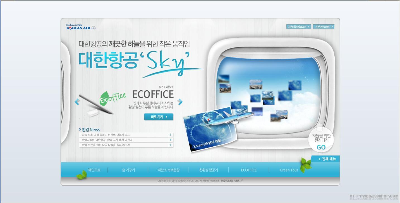 国大韩航空国际飞机场