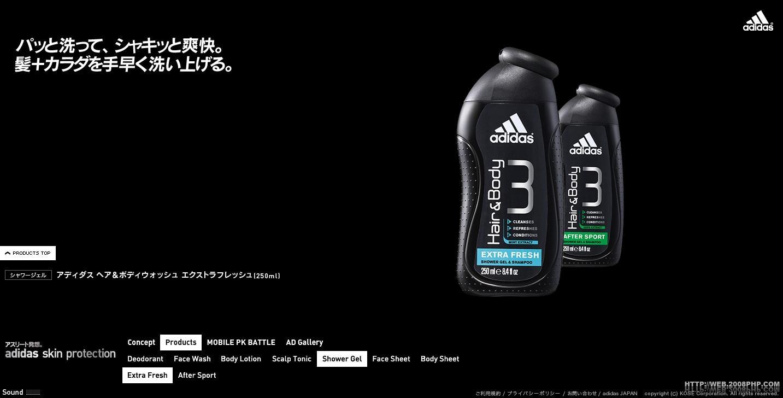 阿迪达斯男士护肤_〓酷站网站截图阿迪达斯男士护肤美容产品日