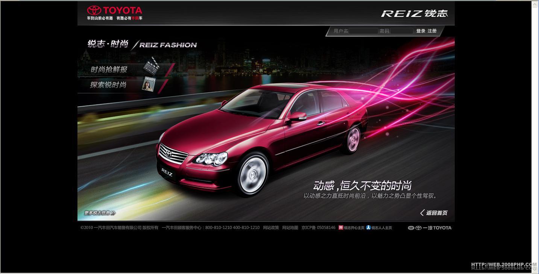 日本丰田旗下品牌汽车 REIZ 锐志活动中国网站高清图片