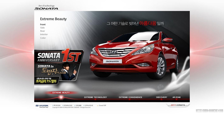 韩国现代2010新款索纳塔yf汽车奏鸣曲网站.2