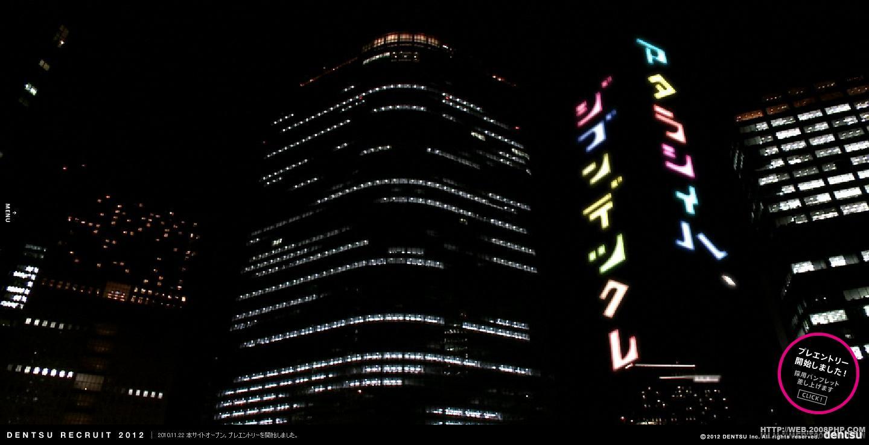 电通(dentsu;日文:でんつう),是一家日本的广告公司,总部位于日本