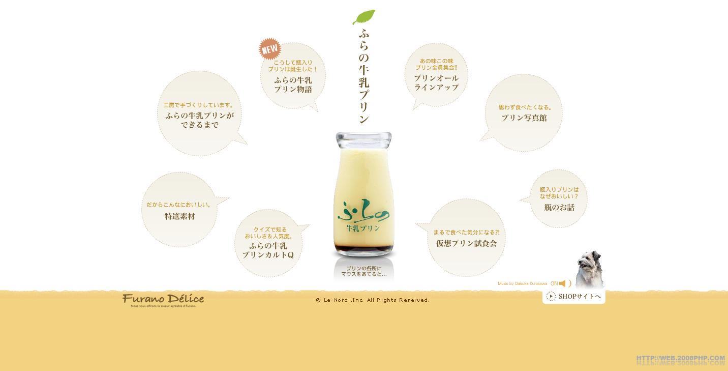 日本牛初乳饮料奶粉网站酷站截图欣赏 编号:8256