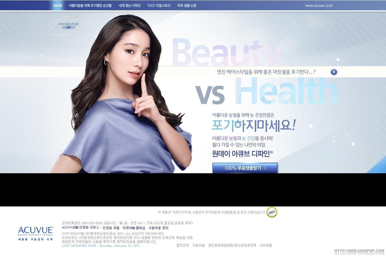 强生acuvue dipain女性护肤品美容产品网站酷站截图欣赏-编号:9680