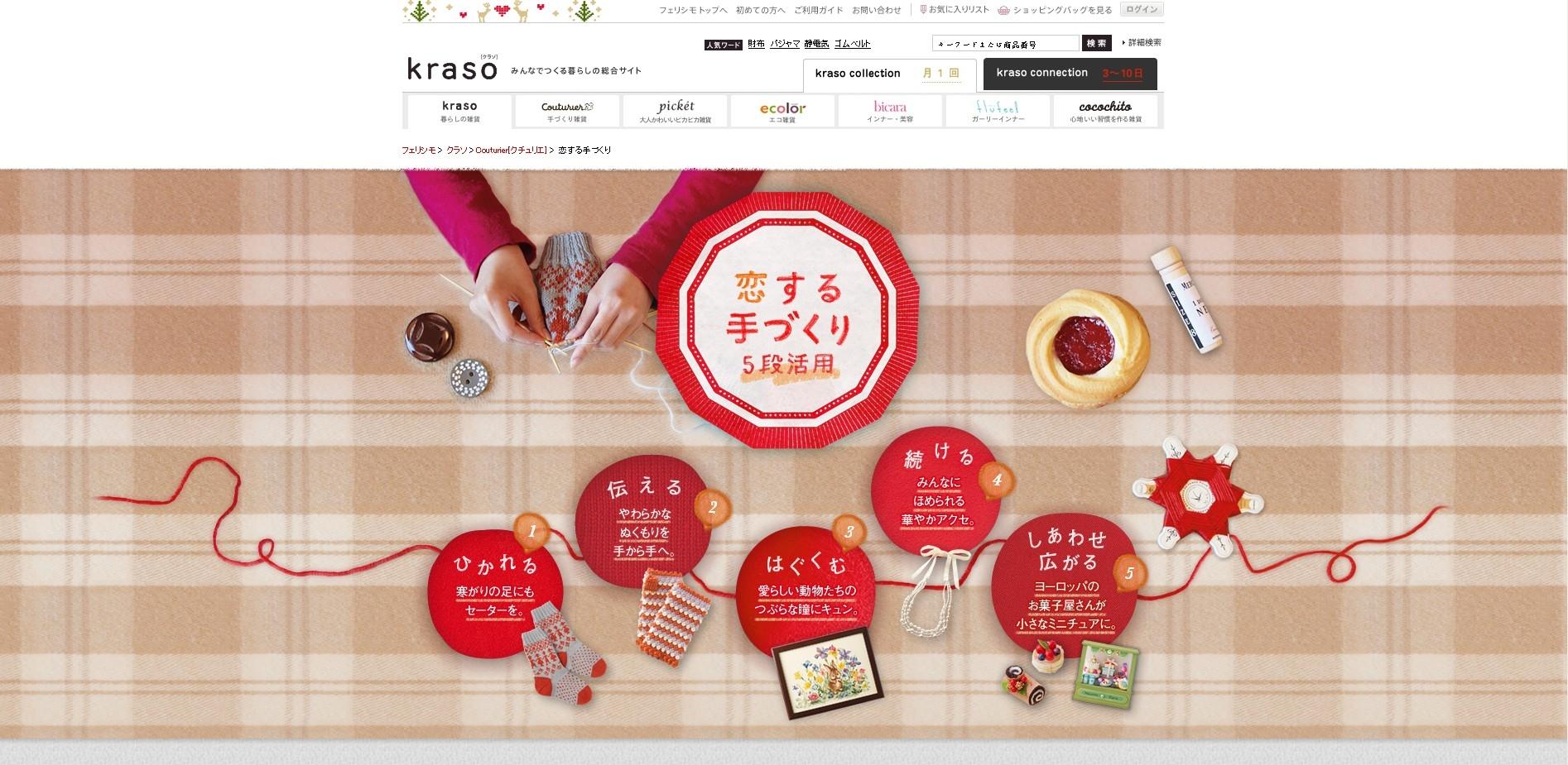 日本女装设计师couturier芬理希梦官方网站,作品包含袜子-布艺-鞋底图片