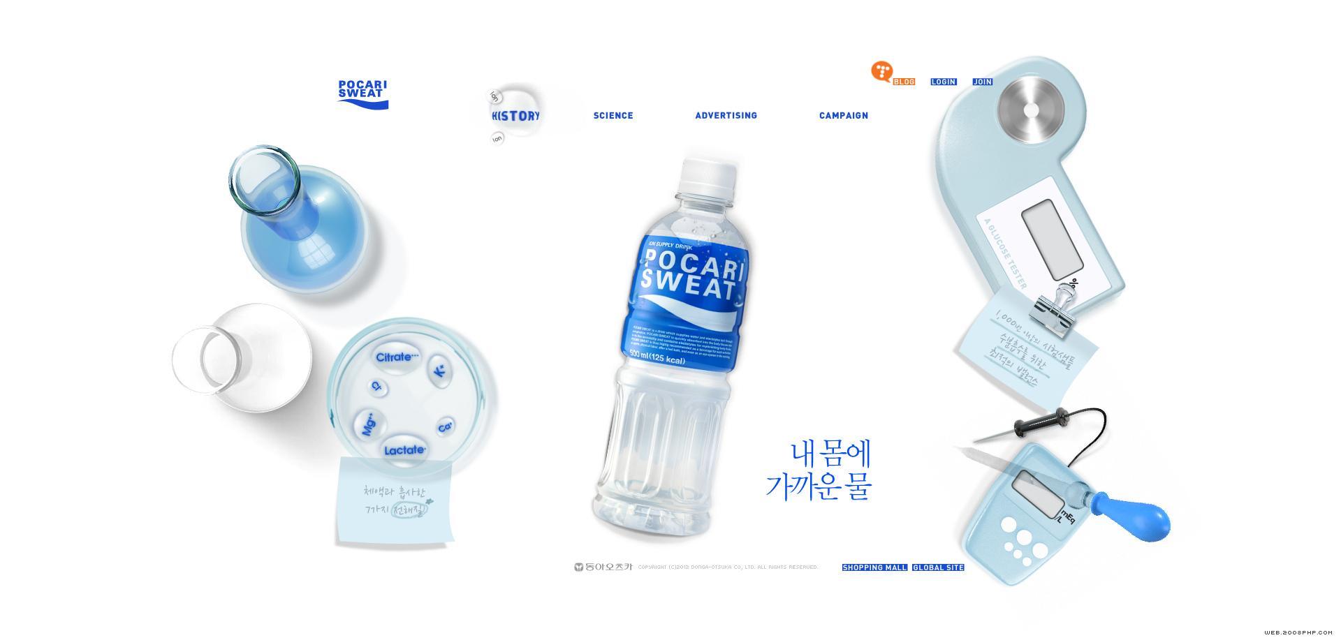 〓 酷站网站截图-韩国pocari宝矿力水特矿泉水