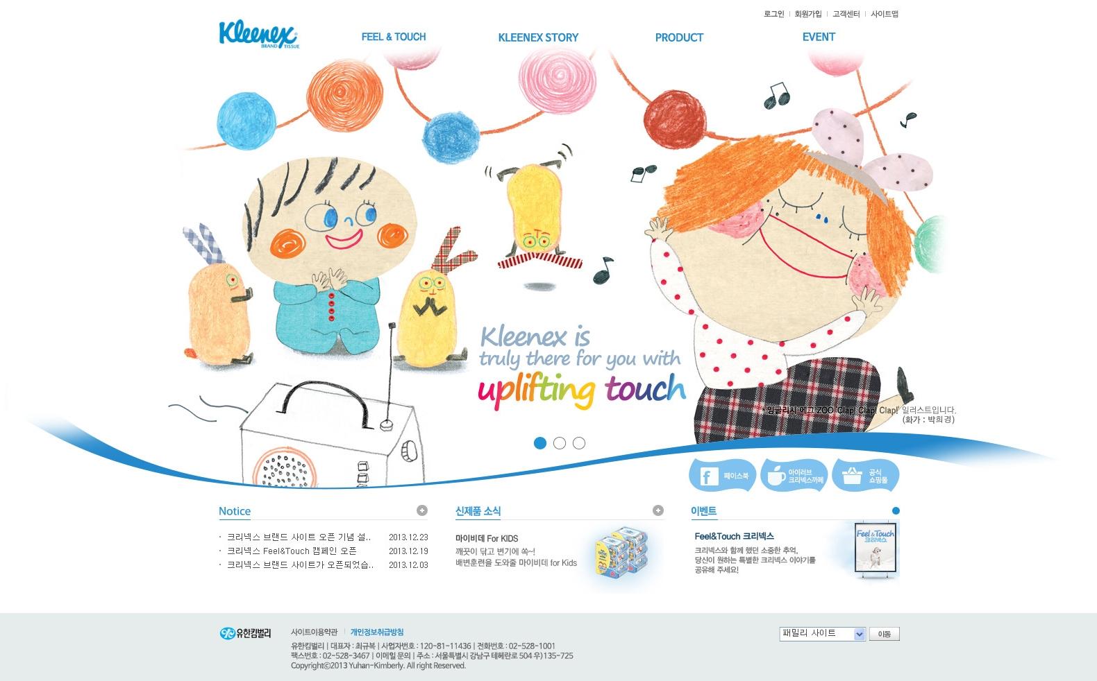 韩国kleenex舒洁儿童面巾纸产品展示酷站!