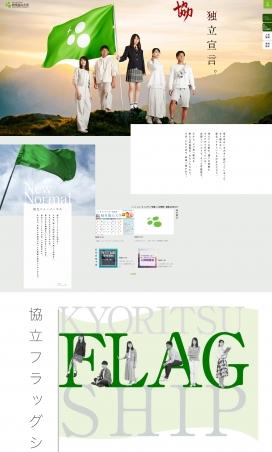 日本岐阜协立大学!