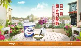 尝一尝-纯正的酸奶!明治保加利亚式酸奶!安全的酸奶_可以安心饮用的酸奶-安全的纯味酸奶|高品质酸奶。