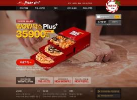 pizza必胜客韩国酷站!