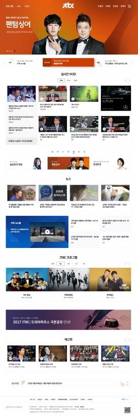 创造新的世界!韩国JTBC引人入胜的电视节目酷站!