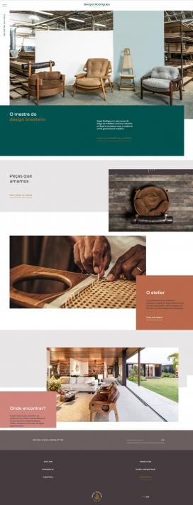 巴西塞尔吉奥罗德里格斯家具设计工作室!
