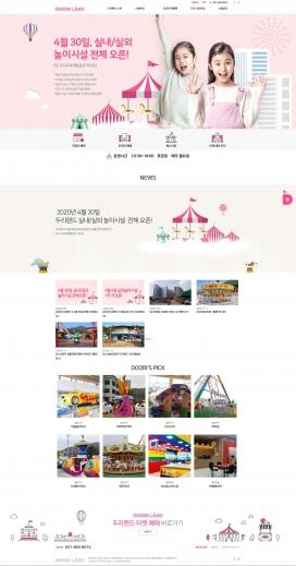 韩国DOORILAND-杜里乐园儿童游乐场!