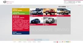 日产2011上海车展官网