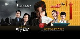 韩国2013剧情电影《拍手流氓》酷站网站,网站首页采用flash滑块左右半屏设计。