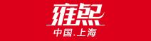 上海雍熙设计